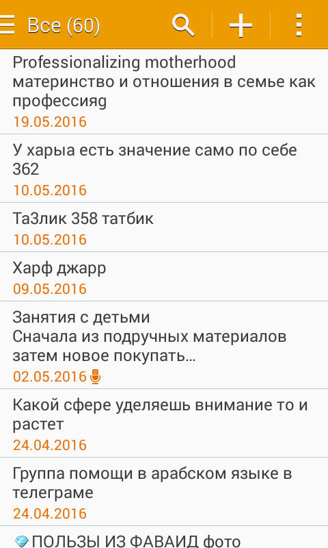 Screenshot_2016-08-14-10-44-02
