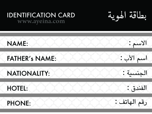 safety-id-card-for-children-english-arabic-copy